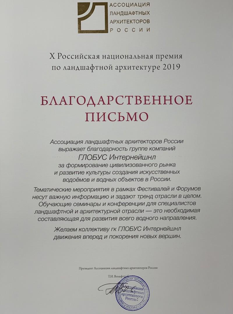Благодарность от Ассоциации ландшафтных архитекторов России (АЛАРОС)