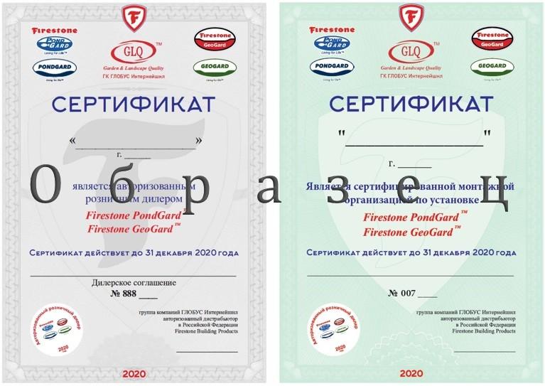 Образец сертификатов 2020